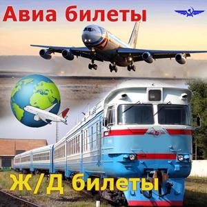 Авиа- и ж/д билеты Новочебоксарска