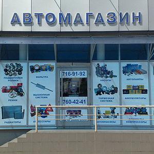 Автомагазины Новочебоксарска