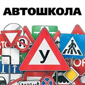 Автошколы Новочебоксарска
