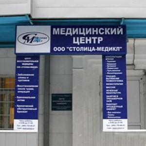 Медицинские центры Новочебоксарска