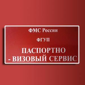 Паспортно-визовые службы Новочебоксарска