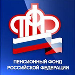Пенсионные фонды Новочебоксарска