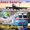 Авиа- и ж/д билеты в Новочебоксарске