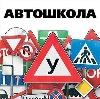 Автошколы в Новочебоксарске