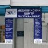 Медицинские центры в Новочебоксарске