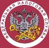 Налоговые инспекции, службы в Новочебоксарске