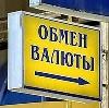 Обмен валют в Новочебоксарске