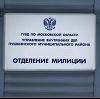 Отделения полиции в Новочебоксарске