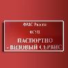 Паспортно-визовые службы в Новочебоксарске