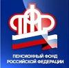 Пенсионные фонды в Новочебоксарске