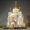 Религиозные учреждения в Новочебоксарске