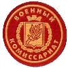 Военкоматы, комиссариаты в Новочебоксарске