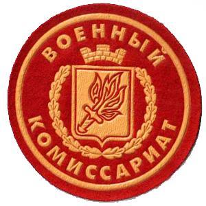 Военкоматы, комиссариаты Новочебоксарска